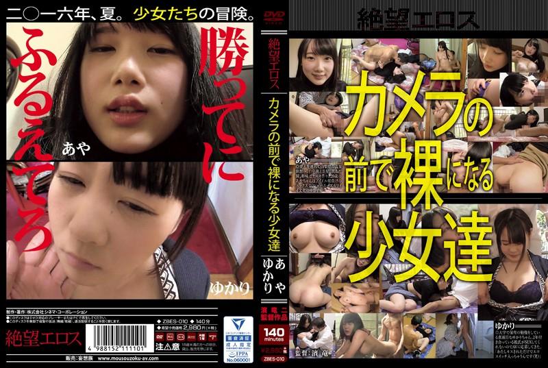 [ZBES-010] 絶望エロス カメラの前で裸になる少女達 3 あや ゆかり