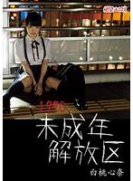 (zbes00012)[ZBES-012] 絶望エロス 白桃心菜 1990未成年解放区 ダウンロード