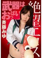 絶望エロス 武器はおっぱい 斉藤みゆ ダウンロード