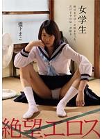 絶望エロス 橋下まこ 女学生 昨日までは女が好きだった。だけど今日は男が好き ダウンロード