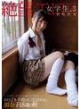 絶望エロス 女学生、3 女学生と男友だち 乱交SEX時代 あたし白い下着はもう似合わない 加奈子18歳の秋 星咲伶美