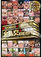 超ZUKOBAKO☆3周年記念 まさかの全乱交☆一気収録BEST