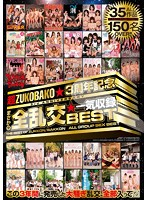 (zbst00010)[ZBST-010] 超ZUKOBAKO☆3周年記念 まさかの全乱交☆一気収録BEST ダウンロード