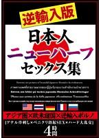 (zbux00002)[ZBUX-002] 逆輸入版 日本人ニューハーフセックス集 ダウンロード
