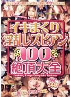 (zcbl001)[ZCBL-001] イキまくり淫乱レズビアン100 絶頂大全 ダウンロード