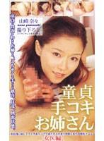 童貞手コキお姉さん[女医編]山崎奈々 ダウンロード