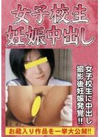 (zfwv001)[ZFWV-001] 女子校生妊娠中出し ダウンロード