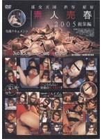 素人売春 2005総集編 ダウンロード