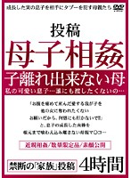 (zihl00001)[ZIHL-001] 投稿 母子相姦 子離れ出来ない母 ダウンロード