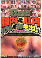 (zimx001)[ZIMX-001] 8時間膣内&肛内 100発W中出し ダウンロード