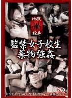 (zjil001)[ZJIL-001] 監禁女子校生薬物強姦 ダウンロード