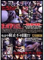 (zjjd001)[ZJJD-001] 強行痴漢 〜性犯罪の実態〜 ダウンロード