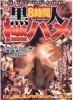 (zkpx001)[ZKPX-001] 8時間 黒人極ハメ ダウンロード
