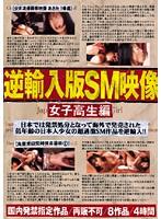 逆輸入版SM映像 女子校生編