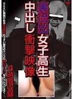 (zlul001)[ZLUL-001] 裏流出 女子校生中出し 衝撃映像 ダウンロード