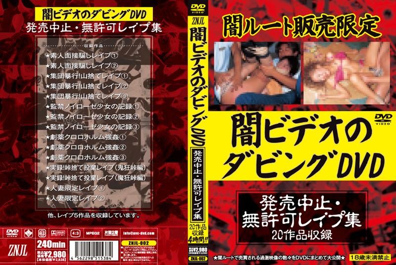 素人の強姦無料熟女動画像。闇ビデオのダビングDVD 発売中止・無許可レイプ集