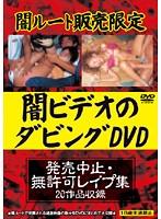 闇ビデオのダビングDVD 発売中止・無許可レイプ集 ダウンロード