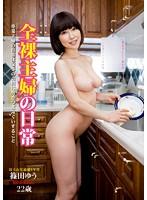 全裸主婦の日常 篠田ゆう