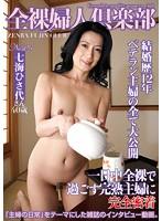 全裸婦人倶楽部 七海ひさ代さん40歳 ダウンロード