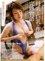 母乳と巨乳と淫乱の完熟物語 ダウンロード
