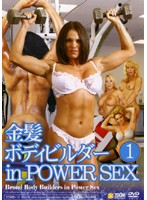 金髪ボディビルダー in POWER SEX 1