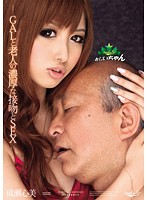 【成瀬心美】おじいちゃんのキステクに圧倒されっぱなしの美乳ギャル♪