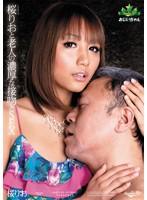 桜りおと老人の濃厚な接吻とSEX