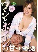 (zono00032)[ZONO-032] ワシとボインの甘〜い性活 小坂めぐる ダウンロード