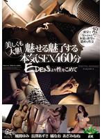 美しくも大胆 魅せる魅了する 本気SEX460分 EDENより性をこめて ダウンロード