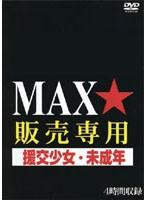 MAX★販売専用 援交少女・未成年 ダウンロード