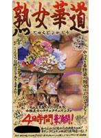 (zqv001)[ZQV-001] 熟女華道 ダウンロード