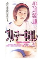 (zsg002)[ZSG-002] ブルマー中出し NO.2 井川樹里 ダウンロード