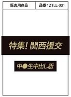 (ztll001)[ZTLL-001] 特集!関西援交 中●生中出し版 ダウンロード