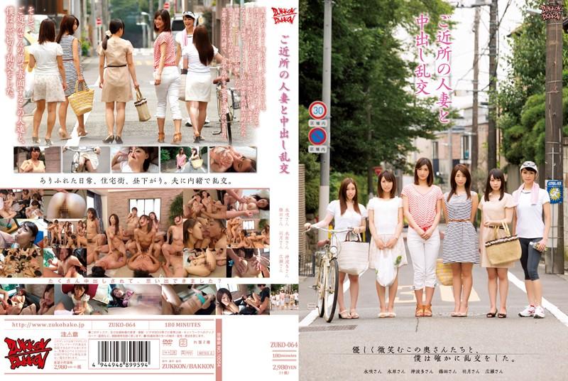 お姉さん、篠田あゆみ出演の寝取られ無料jyukujyo動画像。ご近所の人妻と中出し乱交