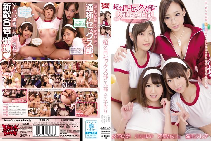 (zuko00074)[ZUKO-074] 超名門セックス部に入部したから子作り ダウンロード