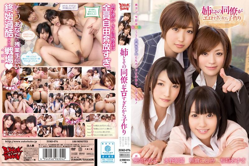 [ZUKO-076] 姉とその同僚がエロすぎたから子作り 乱交 OL お姉さん