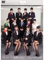 (zuko00089)[ZUKO-089] スチュワーデス研修会まるごと全員と中出し乱交 ダウンロード