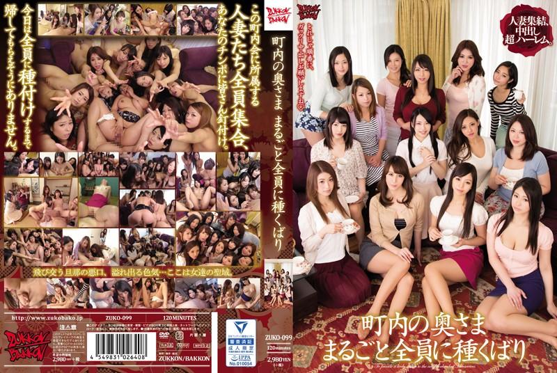 人妻、澤村レイコ(高坂保奈美、高坂ますみ)出演の中出し無料熟女動画像。町内の奥さま まるごと全員に種くばり