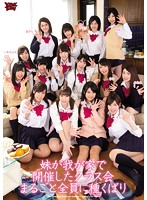 (zuko00101)[ZUKO-101] 妹が我が家で開催したクラス会 まるごと全員に種くばり ダウンロード