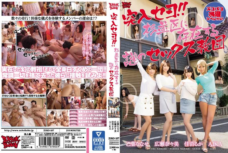 [ZUKO-107] 突入セヨ!!杉並区に存在する謎のセックス教団