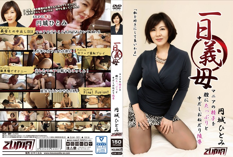 [ZUM-001] 一日義母 マニアの精子を膣にたっぷりと中だしおねだり陵辱 円城ひとみ 巨乳 義母