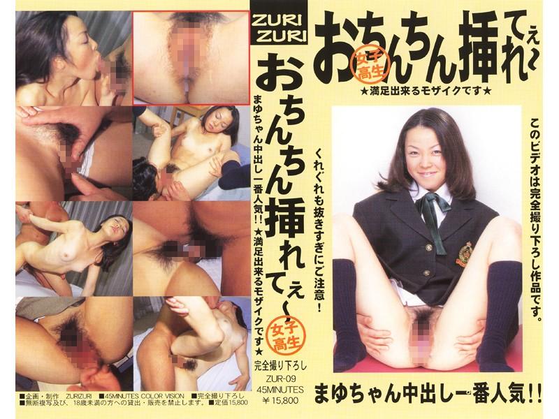 (zur009)[ZUR-009] おちんちん挿れてぇ〜 女子校生 まゆちゃん ダウンロード
