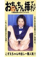 (zur012)[ZUR-012] おちんちん挿れてぇ〜 女子校生 こずえちゃん ダウンロード