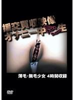 (zvjl001)[ZVJL-001] 援交買収映像 オナニー中マン生 ダウンロード