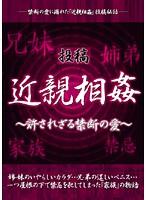 (zwql00001)[ZWQL-001] 投稿 近親相姦〜許されざる禁断の愛〜 ダウンロード