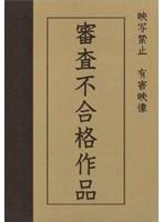(zyj001)[ZYJ-001] 審査不合格作品 ダウンロード