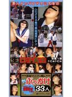 (zz002)[ZZ-002] 生女子校生 …顔射マニアに贈る…ザ ぶっかけ33人 ダウンロード