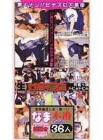 (zz004)[ZZ-004] 生女子校生 なま本番 ハメさせてよねぇ、いいでしょ36人 ダウンロード