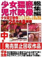 (zzux001)[ZZUX-001] 少女猥褻児ポ映像 ダウンロード