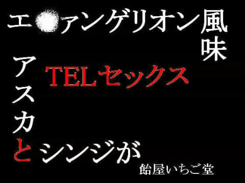 【漫画 / アニメ同人】エ○ァ風味 アスカとシンジがTELセックス